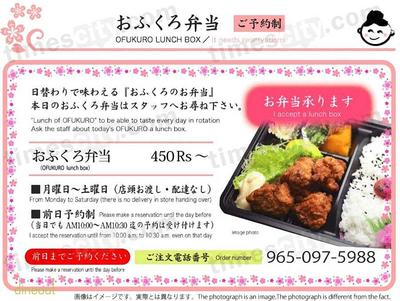 Ofukuro - Park Inn Menu 4
